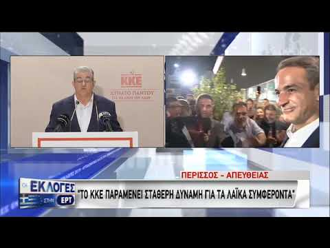 Δ. Κουτσούμπας: Συνεχίζεται η αντιλαϊκή εναλλαγή ΣΥΡΙΖΑ και Νέας Δημοκρατίας | 27/05/2019 | ΕΡΤ