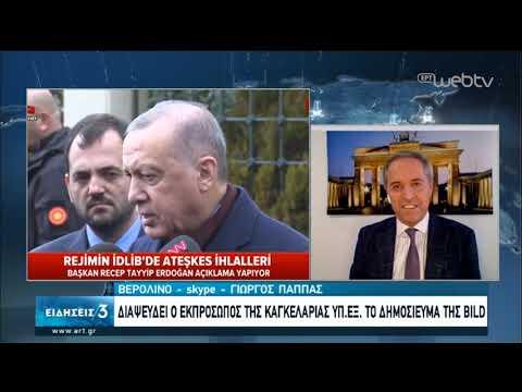 Το Βερολίνο αντιδρά στην τουρκική παρέμβαση στη Λιβύη  | 17/01/2020 | ΕΡΤ