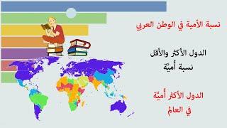 اغاني طرب MP3 نسبة الامية في الدول العربية، ترتيب دول العالم الاكثر نسبة امية تحميل MP3