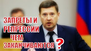 Депутаты против закона о «вовлечение несовершеннолетнего в участие в несанкционированных митингах»!
