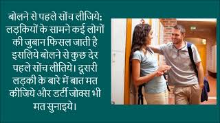 How to Impress Elder Women in Hindi