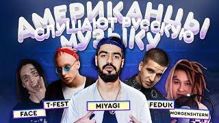 Американцы Слушают Русскую Музыку #42 MIYAGI, Feduk, T-Fest, FACE, МОРГЕНШТЕРН, LITTLE BIG, GUF