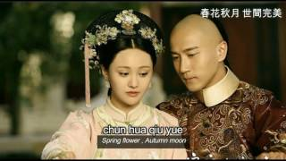 chronicle of life Ost (Xichun Ci by Huo Zun / Henry Huo) with eng sub and lyric 霍尊- 惜春詞