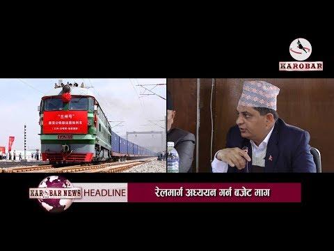 KAROBAR NEWS 2019 03 18 रेलमार्गको अध्ययन गर्न ४२ अर्ब अतिरिक्त बजेट माग