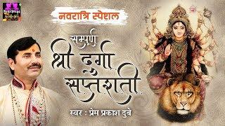 सम्पूर्ण दुर्गा सप्तशती पाठ !