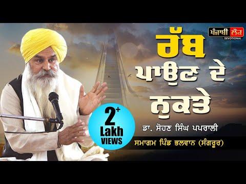 ਰੱਬ ਪਾਉਣ ਦੇ ਨੁਕਤੇ   Dr Sohan Singh Paprali   Bhalwan   Sangrur   Punjabi Lok Devotional