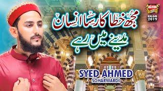 New Naat 2019   Mujh Khata Khaar Sa Insaan Madinay Mai Rahay   Syed Ahmed Soharwardi   Heera Gold