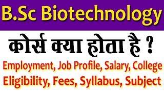 B.Sc Biotechnology कोर्स क्या होता है ? कैसे करें ? पूरी जानकारी हिन्दी में   Student Go  