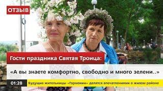 Отзыв о праздниках и о благоустроенности жилого района «Гармония» в Михайловске. СГ «Третий Рим»