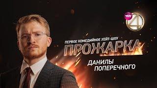 """""""Прожарка"""" Данилы Поперечного. Специальный гость   Егор Крид, Эльдар Джарахов."""
