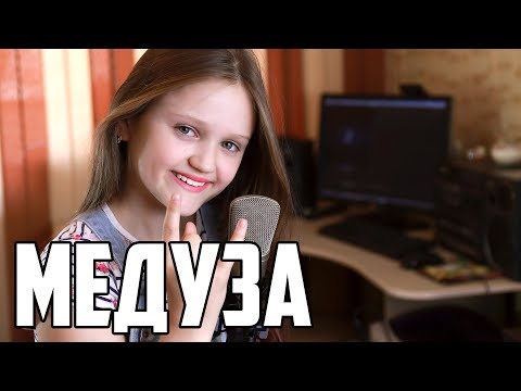 МЕДУЗА  |  Ксения Левчик  | Cover MATRANG