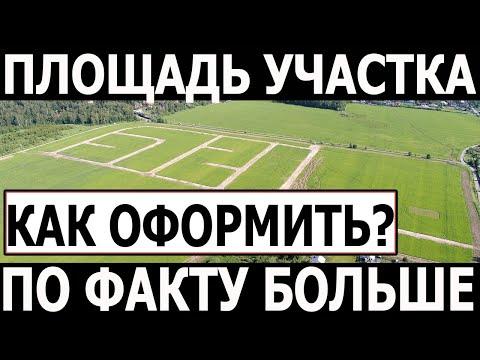 Способы увеличения площади земельного участка. Узакониваем самовольных захват.