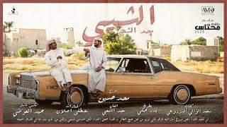محمد الشحي - الشميمي ( حصريا ) | من ألبوم محتاس 2020 | Mohamed Al Shehhi - AL Shmami تحميل MP3