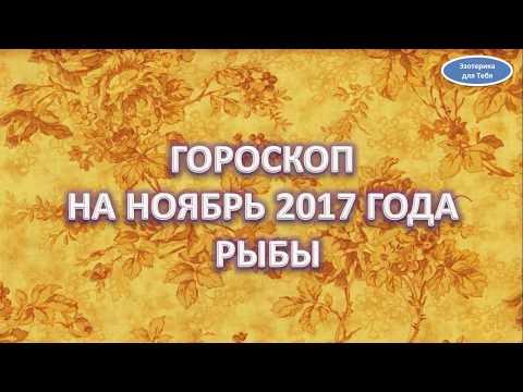 Гороскоп скорпион на 2016 год по знакам зодиака и по году рождения