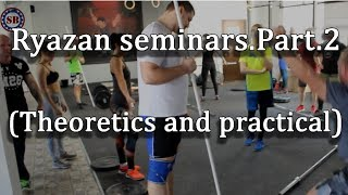 Ryazan seminars.Part2(Theoretics and practical).2017 /S.BONDARENKO(Weightlifting & CrossFit)