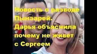 Новость о разводе Пынзарей. Дарья объяснила почему не живет с Сергеем. ДОМ-2, Новости, ТНТ