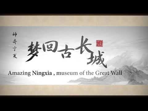 Dreaming back to the Great Wall, Amazing Ningxia