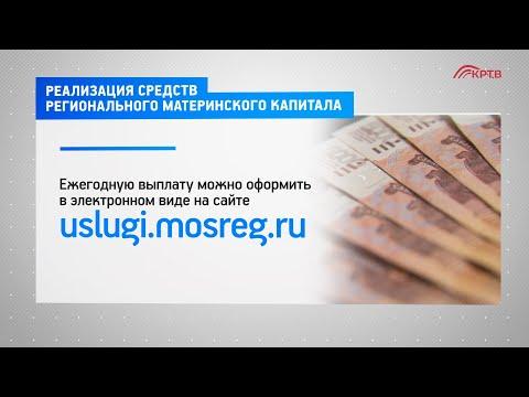 КРТВ. Реализация средств регионального материнского капитала