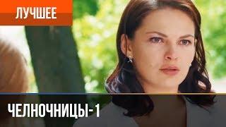 ▶️ Челночницы 1-й сезон: Выпуск 6: Знакомство с Алисой