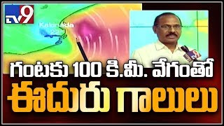 Cyclone Phethai makes landfall in Kakinada - TV9