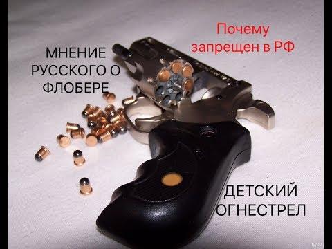 ОРУЖИЕ ПОД ПАТРОН ФЛОБЕРА. САМЫЙ ПОЛНЫЙ ОБЗОР !!!