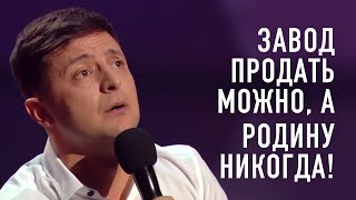 Владимир Зеленский: Родина НЕ продаётся! | Вечерний Квартал Лучшее