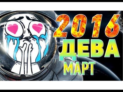 Гороскоп водолей декабрь 2016 мужчина