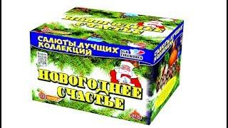 """Салют """"Новогоднее Счастье"""" С082 (1,2""""-1,5"""" х 100) от компании Интернет-магазин SalutMARI - видео"""