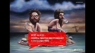 HYIP vs ICO (хайпы против криптовалют и государства)