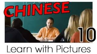 Learn Chinese - Chinese School Vocabulary