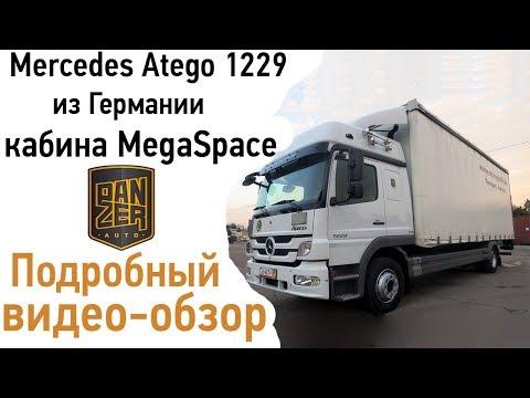 Купить Mercedes Atego из Германии. Без ПЛАТОНА!