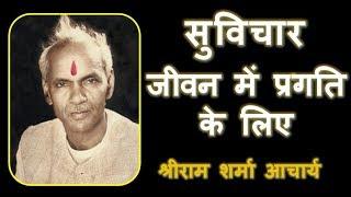Quotes for Aspiration of progress | shri ram sharma acharya quotes in hindi |