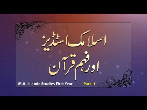 Islamic Studies aur Faham-e-Quran | Part-1 | M. A. 1st Year | Islamic Studies | IMC, MANUU