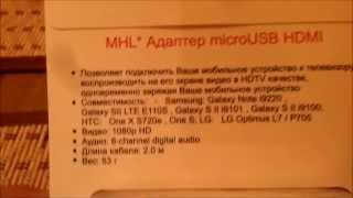 Как подключить смартфон к телевизору - обзор MHL адаптера microUSB HDMI