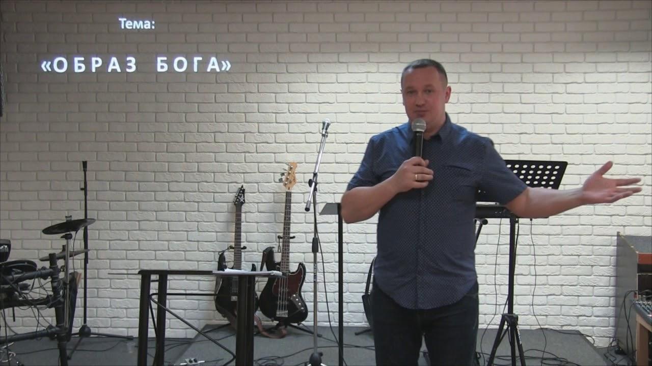 """Пастор Вадим Енуков """"Образ Бога"""""""