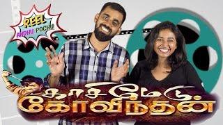 Reel Anthu Pochu   Episode 12   Kasimedu Govindan   Old movie review   Madras Central