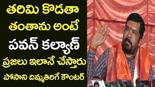 Posani Krishna Murali Shocking Comments On Pawan Kalyan|Posani Press Meet Over AP Election Results