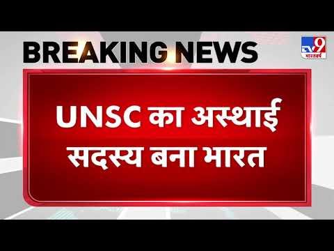 UNSC का अस्थाई सदस्य बना India, भारत की कामयाबी पर बौखलाया Pakistan