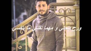 مازيكا روجيه خوري كاشفك والله تحميل MP3