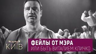 Перевозчик, Фейлы от мэра или Быть Виталием Кличко   Пороблено в Украине, пародия 2018