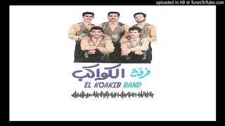 فرقة الكواكب - سيدي نعم | Alkwoakb Band - sydy n3m تحميل MP3