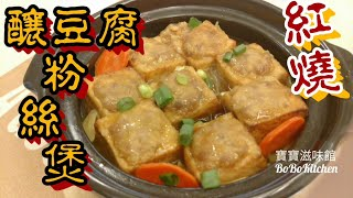 ✴️煎釀豆腐粉絲煲[EngSub Claypot Recipe]小油簡易|Stuffed Tofu With Vermicelli In Casserole