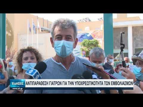 Εκρηκτική αύξηση των κρουσμάτων σε πολλές περιοχές   21/07/2021   ΕΡΤ