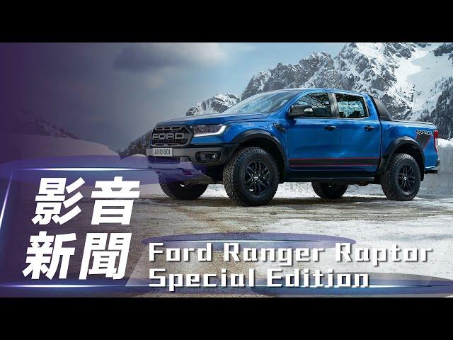 【影音新聞】Ford Ranger Raptor Special Edition 橫行無阻 歐規特仕硬派皮卡  【7Car小七車觀點】