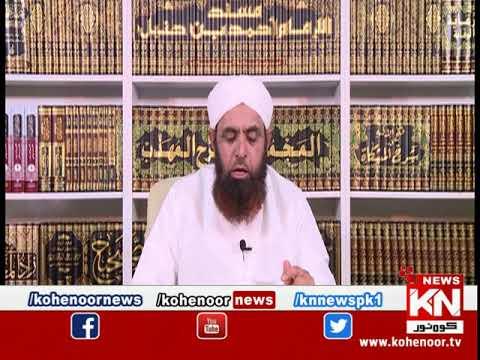 Ahkam ul Quran 29 April 2020 | Kohenoor News Pakistan