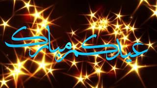 أجمل حالات واتس أب 2018???? تهنئة عيد الأضحى المبارك????