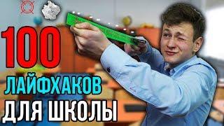 100 ЛАЙФХАКОВ ДЛЯ ШКОЛЫ!