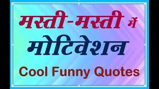 Top 10 Funny Quotes | Sayings | Thoughts | Status | Hindi Video By Jolly Uncle |
