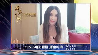 《灣區升明月2021大灣區中秋電影音樂晚會》全陣容官宣