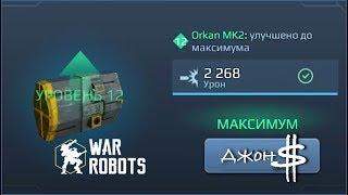 War Robots - 3 Orkan. Качаем до MK2!!!
